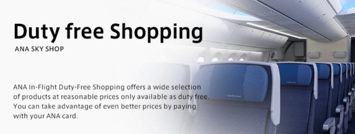 ANA Mileage Club Sky Shop