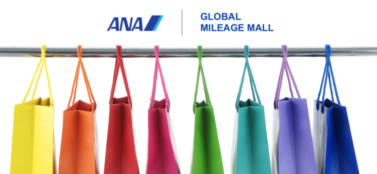 ANA Global Mileage Mall Shopping Portal